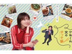 飯豊まりえが演じる『ひねくれ女』とは・・・好評につき7/1地上波放送スタート