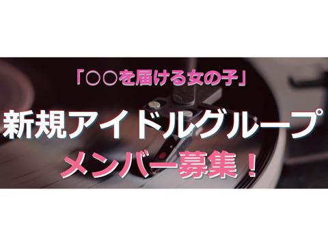 「○○を届ける女の子」新規アイドルグループメンバー募集!!