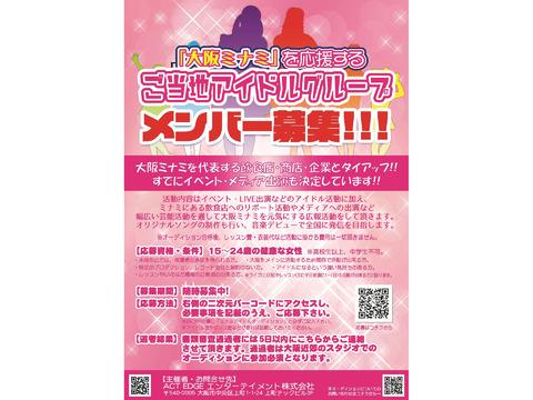 「大阪ミナミ」を応援するアイドルグループメンバー追加募集!