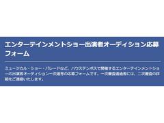 [長崎]ハウステンボス エンターテインメント 出演者オーデション