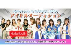 HelloYouth &MAGICAL SPEC アイドルオーディション