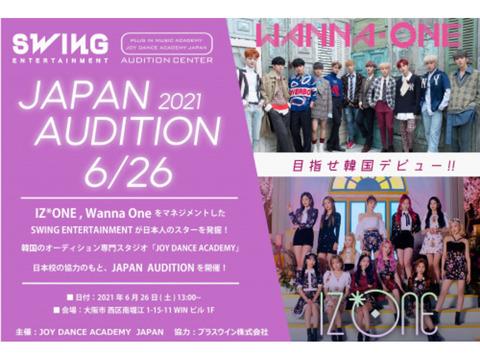 0626 土 開催 IZ*ONE, Wanna Oneなど 韓国SWING ENTERTAINMENT 大阪 ONLINE AUDITION