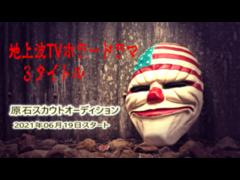 地上波ホラードラマ キャスト募集 (東京)