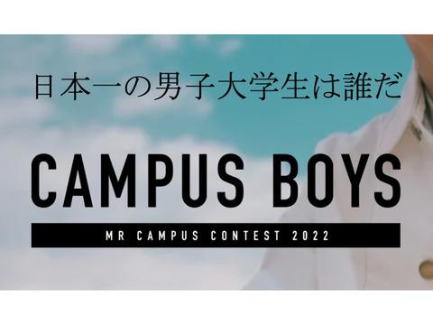 日本一の男子大学生を決めるミスターキャンパスコンテスト「CAMPUS BOYS2022」[予選Aブロック]