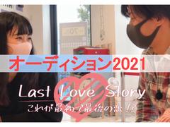 オーディション2021新感覚恋愛番組「LastLoveStory」出演者募集