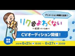 日本中を温かな感動で包んだ絵本がアニメーション映画化決定!作:坂上忍×絵:くっきー!『リクはよわくない』への出演権を獲得できるCVオーディションを開催!