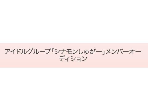 9月デビュー新規アイドル【シナモンしゅがー】メンバー募集