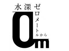 女子高生 原作 舞台『水深ゼロメートルから』キャストオーディション