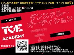 【経歴倍増】TCE dance crewオーディション開催!