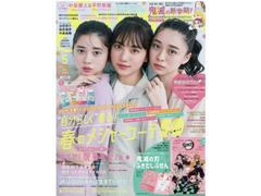 数々の人気女優を生み出した人気ティーン誌『Seventeen』、9月発売を持って休刊を発表