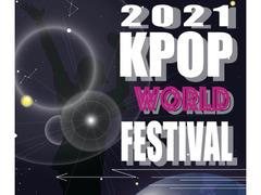 【国際音楽・ダンス・エンタテイメント専門学校】駐新潟大韓民国総領事館主催「K-POP World Festival~グローバルオーディション新潟大会~」を開催します!
