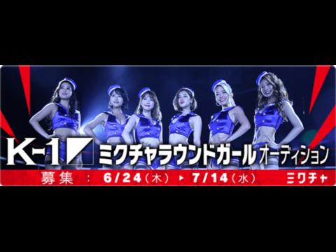 9月20日 K-1横浜アリーナ大会の舞台にあなたも立てる!『K-1ミクチャラウンドガールオーディション』を開催