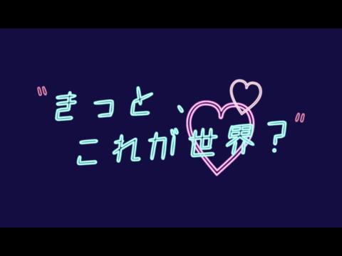 「きっと、これが世界?」(キット、コレガアイ?)正式デビューメンバーオーディション