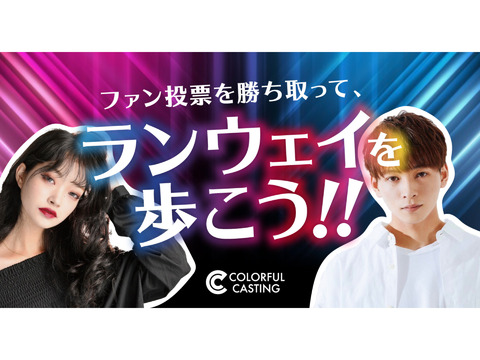 Ms.Mr.Colorful Casting〜画面越しに繋がる時代、君の未来をブッ作れ!〜