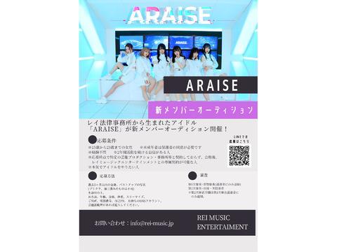 レイ法律事務所がプロデュース!「ARAISE」新メンバーオーディション開催!