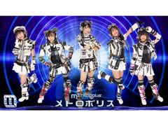 アイドルグループ「Metropolis」新メンバー募集