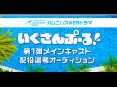オムニバスWEBドラマ「いぐざんぷーる!」キャストオーディションが開催!!