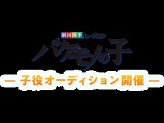 劇団四季が市場最大の新作オリジナルミュージカル「バケモノの子」を2022年4月に上演!「バケモノの子」子役オーディションを開催!!
