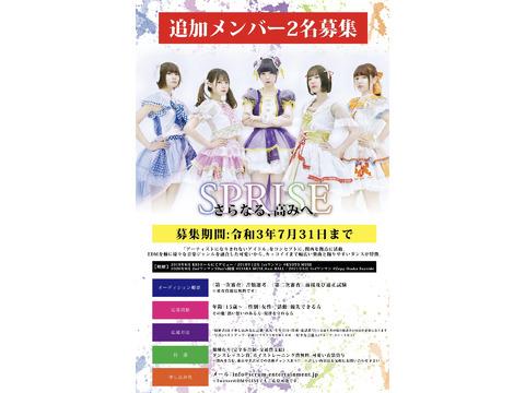 Zepp単独成功!!関西で今、最も勢いのあるアイドルグループ『SPRISE』追加メンバーオーディション
