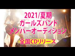 2021年 ガールズバンド・女性ミュージシャン/シンガーオーディション
