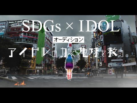 アイドルの力で地球を救う!「SDGs」×アイドルオーディション