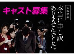 短編映画【本当に申し訳ありませんでした】オールキャスト募集!!〆切8/8
