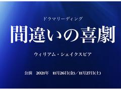 【名古屋】11月本番 俳優/女優/声優 舞台公演 ドラマリーディング「間違いの喜劇」