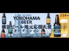 横浜ビール地元応援大使オーディション