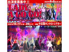 12月ガールズ舞台「レディ・ア・ゴーゴー!!2021」キャスト募集