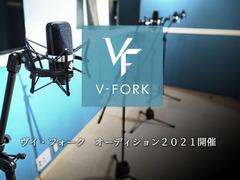 ヴイ・フォーク オーディション2021