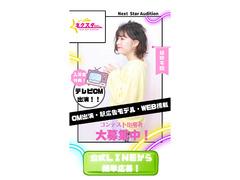 Next Star Audition Girls