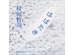8/20[消印]〆・CD歌手スカウトオーディション![5か月でCDデビューを約束 ]