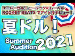 夏ドル!サマーオーディション2021