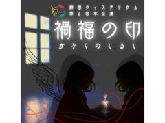 劇団ウィステリウム 11月本公演「禍福の印」出演者募集