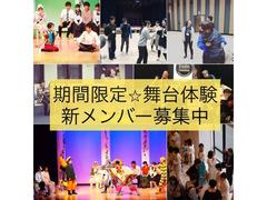 <夏の新メンバー最終募集>「やってみたい!」が参加条件!演劇初心者歓迎(5歳~80歳迄応募可)期間限定劇団 座・神戸大阪市民劇場 新メンバーオーディション