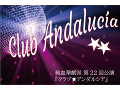 12月公演 ミュージカル「クラブ★アンダルシア」女性出演者募集