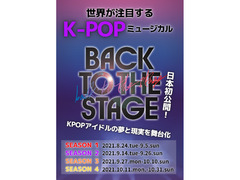 KPOPミュージカル「BACK TO THE STAGE」シーズン3・4 出演者募集
