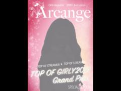 季刊eBook「Arcange – アルカンジュ」モデルオーディション