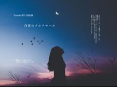 Prelude第7.5回公演『白夜のメルクマール』キャスト募集