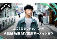 【事前募集】上位6名までチャンスあり!「A夏目」新曲MV出演オーディション!