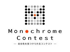 Monochrome Contest