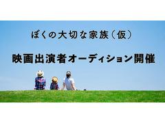 実写映画 僕の大切な家族(仮)広島オーディション参加者募集!