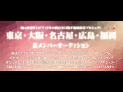 東京・大阪・名古屋・広島・福岡全国で活躍エリア発信型アイドル