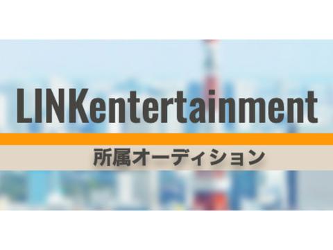2021年秋季 タレント発掘プロジェクト開催!