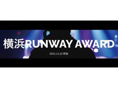 横浜RUNWAY AWARD ファッションモデル出演者募集!