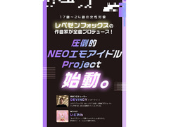 "Repezen Foxxのトラックメイカーが全曲プロデュースする""圧倒的NEOエモアイドルproject!"""