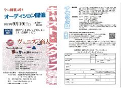【関西】2022年3月公演「ヴェニスの商人」オーディション
