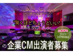 テレビCM出演キャスト募集!! スカパー!放送