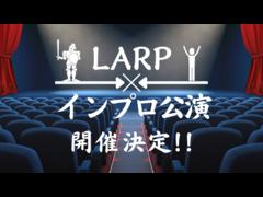 LARP×インプロ 即興で物語を作るNPC・GM募集