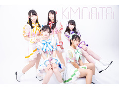 【関西】正統派アイドル「KiMiNiAiTAi」メンバー募集